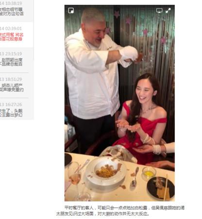 ▲吳佩慈土豪式慶生被轟。(圖/翻攝自網易娛樂)