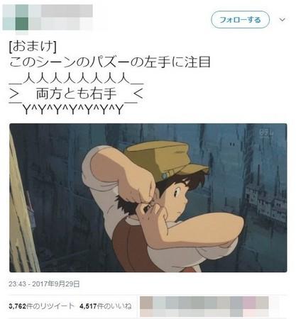 ▲網友發現男主角巴魯戴項鍊的手畫錯了。(圖/翻攝自日網、推特)
