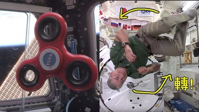宇宙中玩指尖陀螺!旋轉中握住它…太空人轉到暈頭