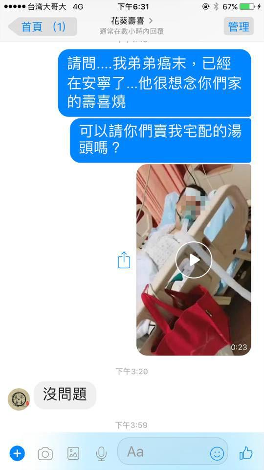 癌末弟想吃壽喜燒...她私訊問 老闆親自坐高鐵北上「不收錢」