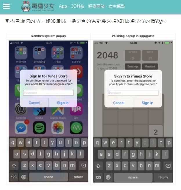 ▲iPhone出現假的「Apple ID」登入小視窗。(圖/翻攝自「電獺少女」網頁截圖/krausefx)