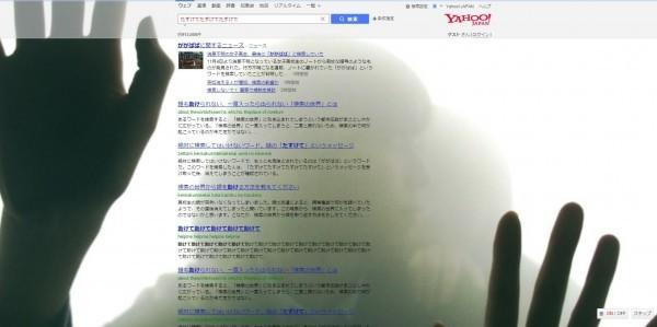▲▼在日本YAHOO搜尋「ががばば」4個字將會發生恐怖的現象。(圖/翻攝自日本YAHOO)