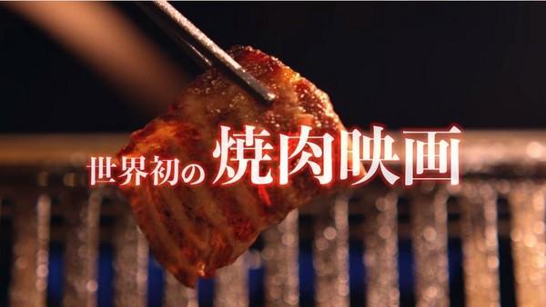 世界第一部「烤肉」電影《肉が焼ける(肉在燃燒)》(圖/翻攝自影片《肉が焼ける》)