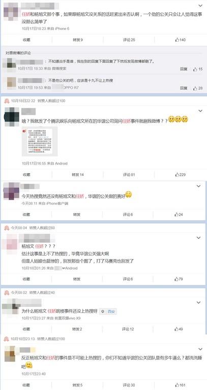 ▲任嬌死因成謎(圖/翻攝自微博)