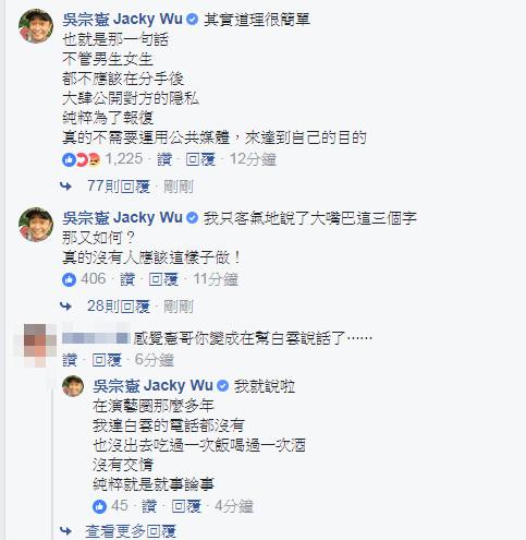 吳宗憲澄清不是為白雲說話。(圖/翻攝自吳宗憲臉書)