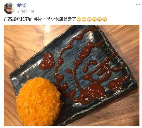 ▲▼納豆吃麵遇超強女店員! 點炸物贈「番茄醬自畫像」。(圖/翻攝自納豆臉書)
