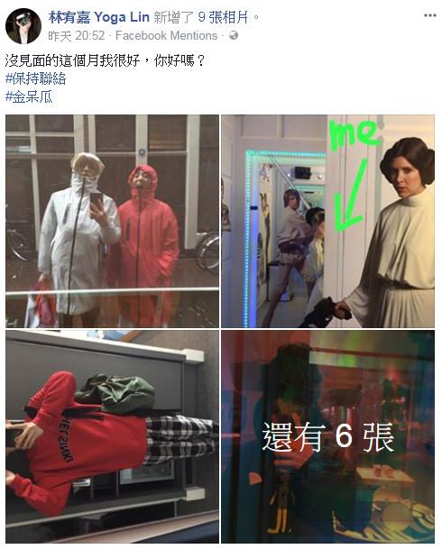 ▲▼林宥嘉、丁文琪去度蜜月!。(圖/翻攝自林宥嘉臉書)