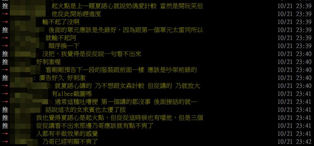 ▲徐乃麟。(圖/翻攝自天才衝衝衝臉書)