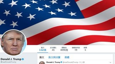 川普推特封鎖嗆聲者  法院判違憲