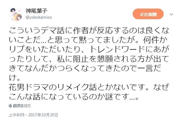 ▲《流星花園》作者神尾葉子親自發文闢謠。(圖/翻攝自神尾葉子推特)