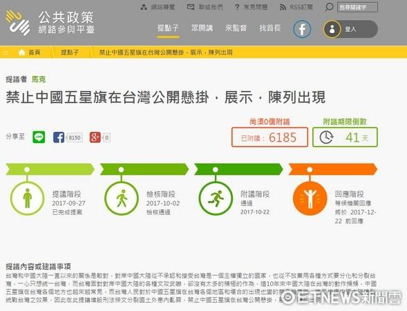 ▲網友發起連署,提議要「禁止公開懸掛五星旗」。(圖/翻攝自公共政策網路參與平台)