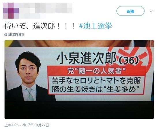 ▲小泉進次郎「我克服了吃芹菜和蕃茄」被網友稱讚「好棒棒!」(圖/翻攝自推特)