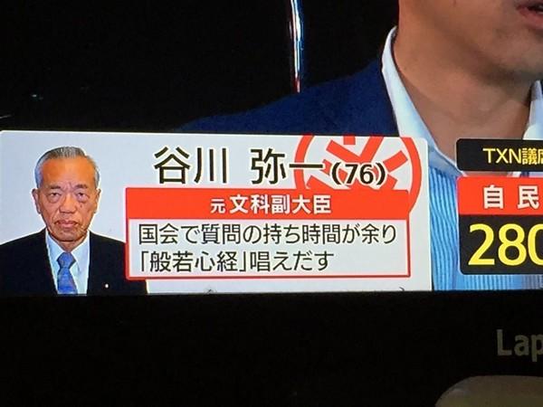 ▲76歲候選人「國會質詢時會念般若心經。」(圖/翻攝自推特)