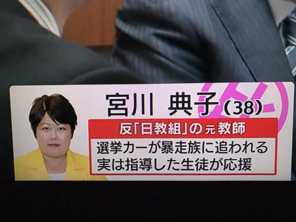 ▲宮川典子選舉車有暴走族跟車,「原來是學生。」(圖/翻攝自推特)
