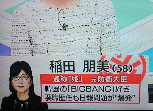 ▲稻田朋美「喜歡BIGBANG。」(圖/翻攝自推特)