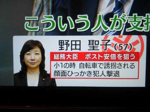 ▲日本眾議院議員大選開票,電視台製作候選人簡介超惡搞。(圖/翻攝自推特)