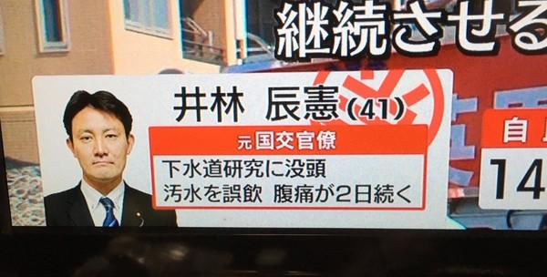 ▲井林辰憲「投入研究下水道,誤喝污水肚子痛2天。」(圖/翻攝自推特)