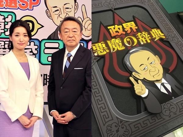 ▲池上彰(左圖男)主持的開票節目搞笑介紹候選人,被觀眾瘋讚「池上無雙。」(圖/翻攝自推特)