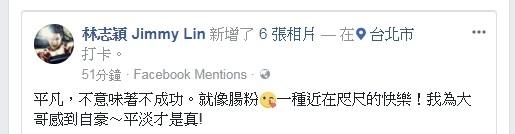 ▲林志穎PO文「我為大哥感到自豪。」(圖/翻攝自林志穎臉書)