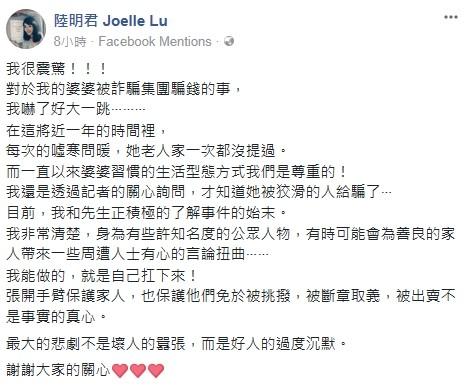 陸明君婆婆獨居3坪風化區,遭詐騙戶頭剩713元。(圖/翻攝自陸明君臉書)
