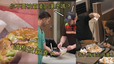 漢堡王推社會實驗 現場霸凌小男孩與華堡 看客人為誰挺身而出