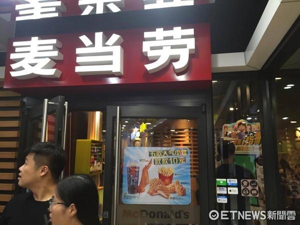 ▲▼中國麥當勞。(圖/記者莊智勝攝)