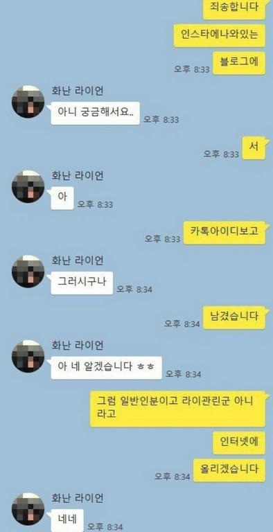 ▲網傳賴冠霖未成年抽菸照 粉絲辦案起底是20歲韓國人!(圖/翻攝自韓網)