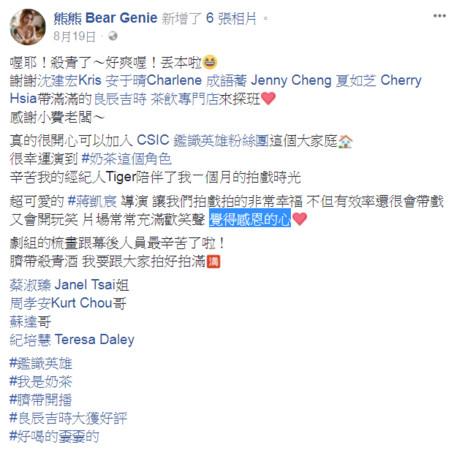 ▲▼熊熊爆坐大腿敬酒「G奶貼男」!(圖/翻攝自熊熊臉書)