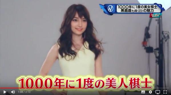 ▲▼圍棋女神黑嘉嘉接受東京電視台專訪。(圖/種子提供)