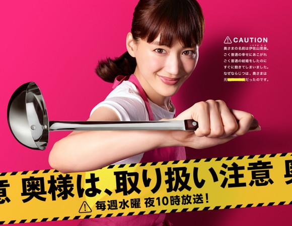 ▲綾瀨遙《嬌妻出沒注意》6日播出大結局。(圖/翻攝自NTV官網)