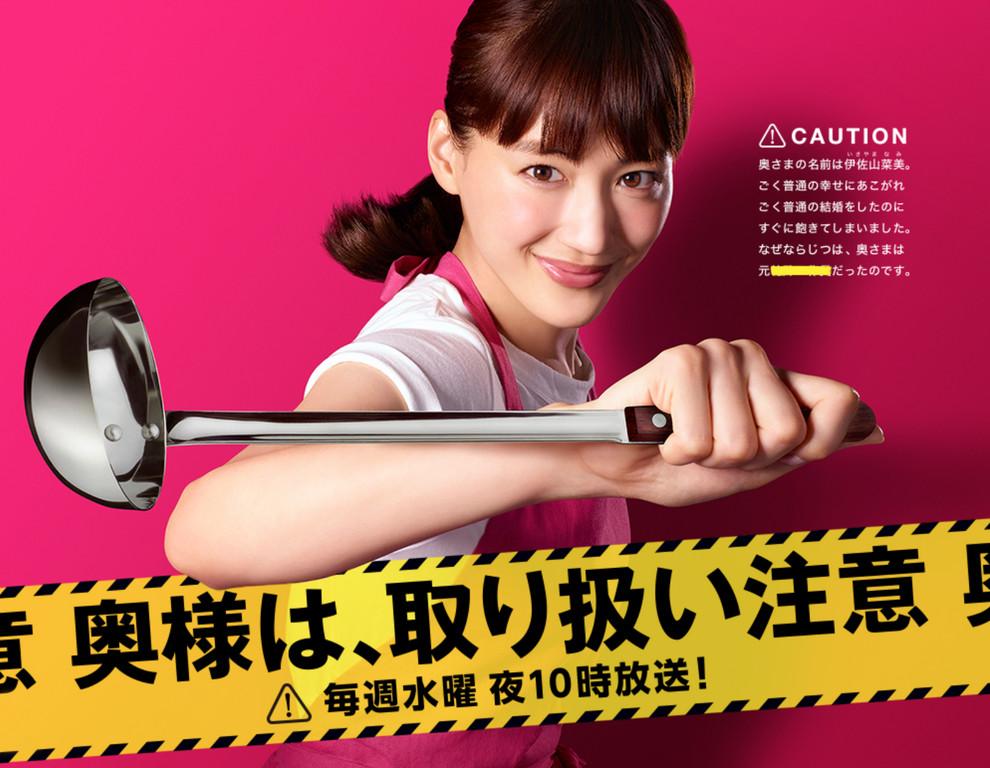 ▲綾瀨遙新戲對話逼近18禁,網讚越色越紅。(圖/翻攝自NTV直播)