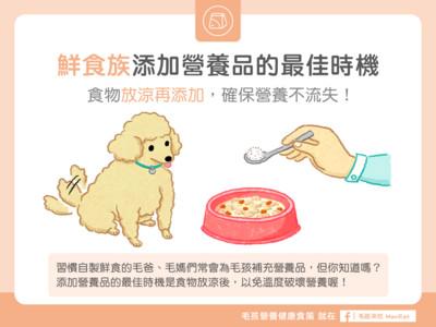 煮菜給毛孩吃! 鮮食烹飪小秘訣...何時該加入營養品?
