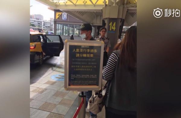 ▲▼松山機場排隊「遇到真男神」(圖/翻攝自微博秒拍)