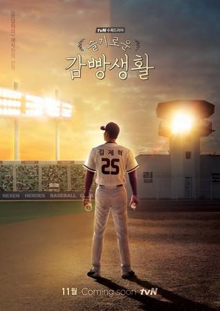 ▲《機智牢房生活》預告海報。(圖/翻攝自tvN)