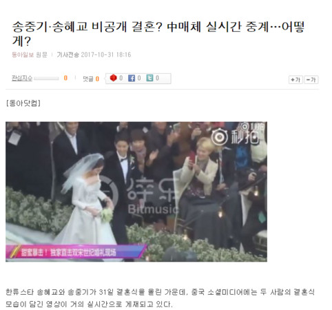 ▲陸媒偷拍雙宋婚禮被罵翻。(圖/翻攝自網路)