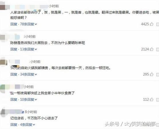 ▲▼Baby「1頓宵夜1萬5」高檔火鍋店曝光(圖/翻攝自陳赫微博)