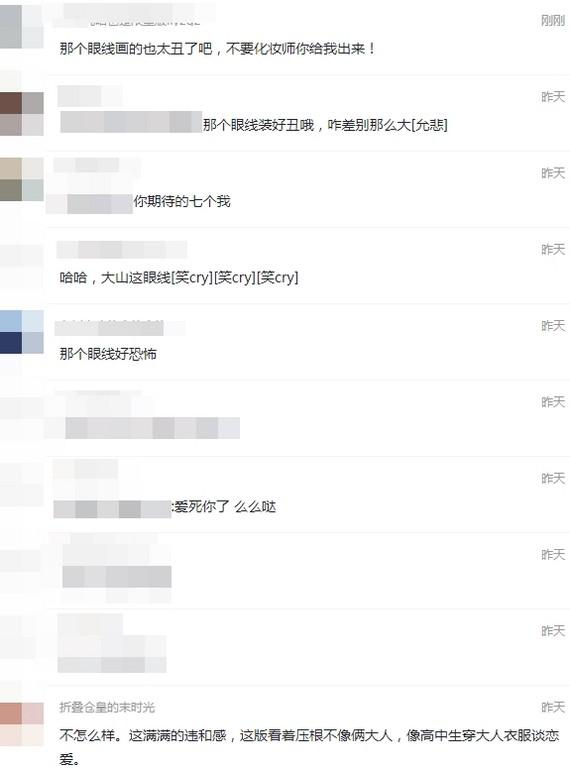 ▲網友輪番酸男主角眼妝。(圖/翻攝自微博)