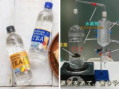 三得利公開透明奶茶製程!「高濃度萃取香氣」裝置原理超簡單
