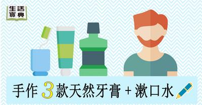 市售牙膏不安心?生活達人DIY...3款天然牙膏漱口水!