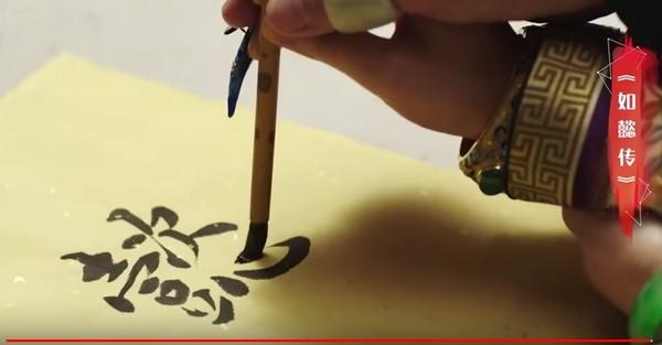 ▲男女主角握筆共同題字。(圖/翻攝自YouTube)