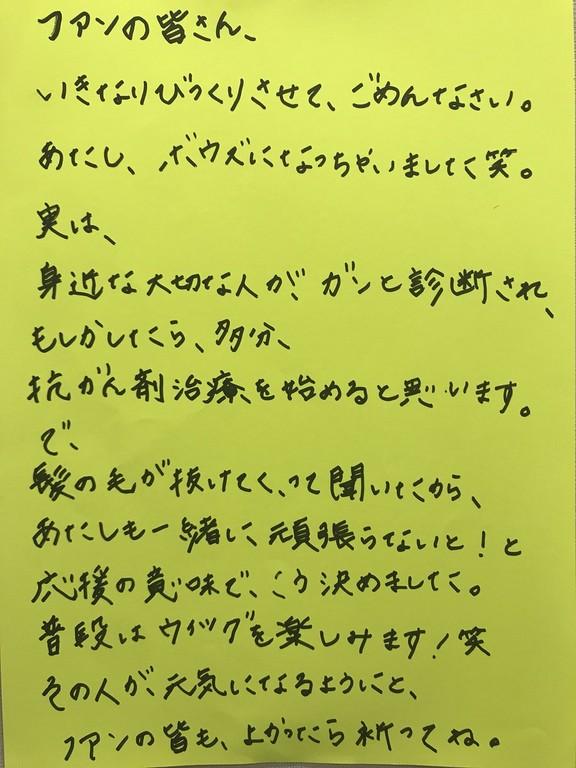 ▲鬼束千尋寫親筆信,向粉絲報告為什麼剃光頭。(圖/翻攝自鬼束千尋官方推特)