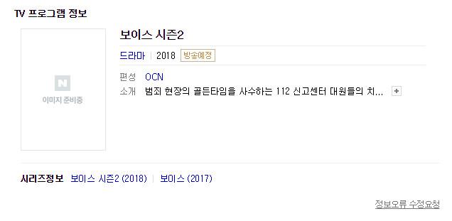 ▲▼韓劇《VOICE》要回來了! 第二季確定2018年播出。(圖/翻攝自NAVER)