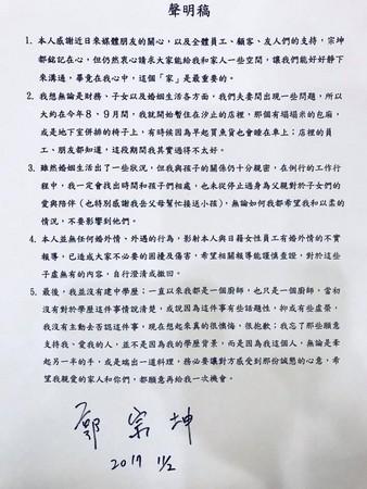 郭宗坤聲明稿。(圖/翻攝自郭宗坤臉書)
