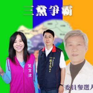 台南市第1選區上演「三黨誌」!