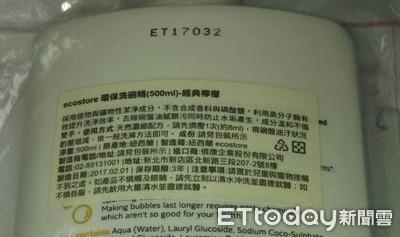 JASON超市一款環保洗碗精違規 主要化學成分無中文