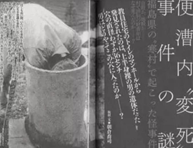 ▲▼日本1989年奇案,讓許多人印象深刻。(圖/翻攝豆瓣網)