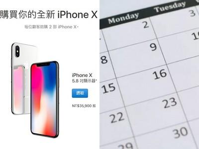 iPhoneX很便宜!日果粉「以時間為單位」精算,驚呼賺到了