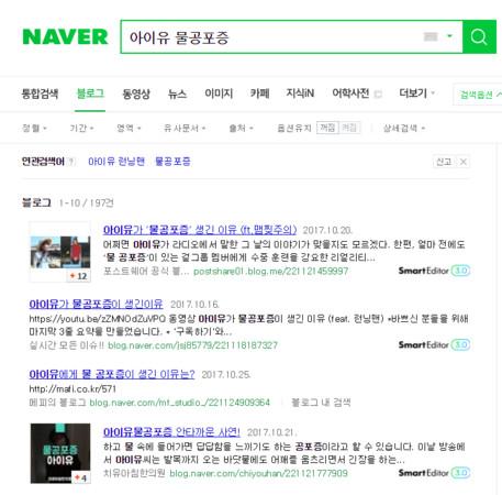 ▲在南韓最大搜尋引擎NAVER搜尋「IU 水恐懼症」,可以看見關聯語有「IU RUNNING MAN」以及多篇相關文章。(圖/翻攝自NAVER)