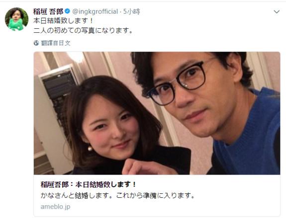 ▲稻垣吾郎宣布要結婚了。(圖/翻攝自稻垣吾郎推特)