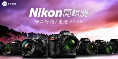 Canon與Nikon進駐東森購物網開館